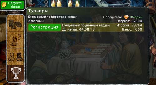 tournament_1_ru