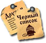 friends_ru
