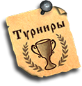 tournament_button_ru@2x